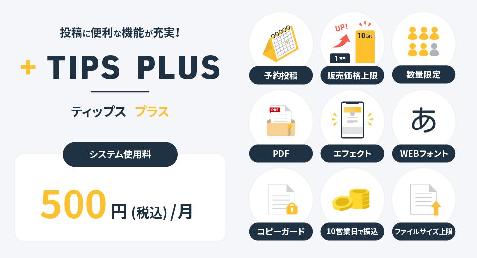 投稿機能が充実!TIPS PLUS ティップス プラス 月額500円(税込)登録初月無料!